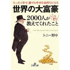 世界の大富豪2000人がこっそり教えてくれたこと