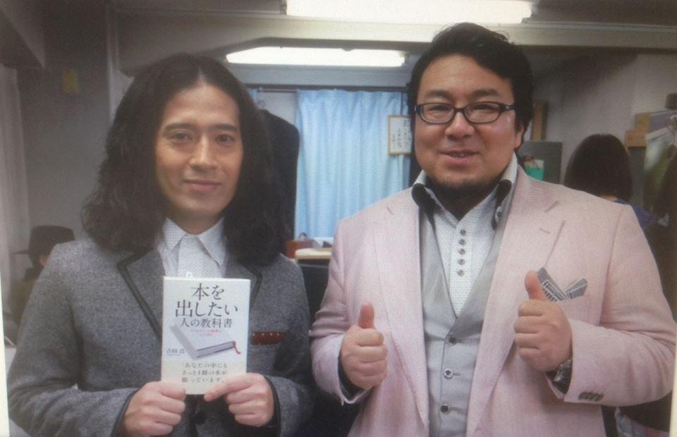 又吉さん&吉田社長