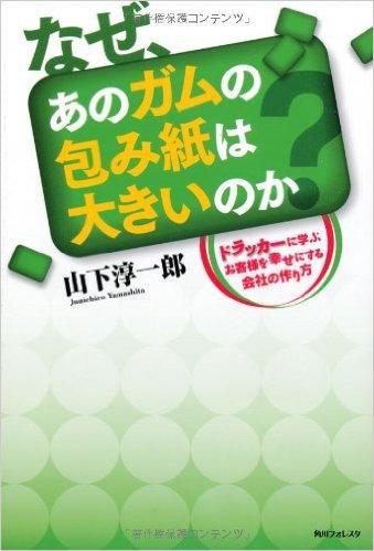 山下_書籍