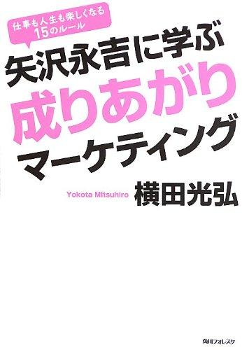 矢沢永吉に学ぶ成りあがりマーケティング