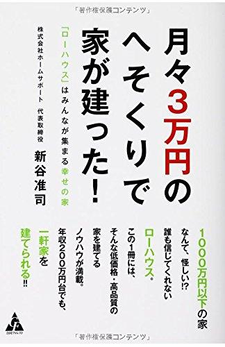 月々3万円のへそくりで 家が建った!: 「ローハウス」はみんなが集まる幸せの家