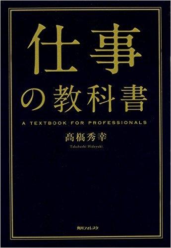 仕事の教科書