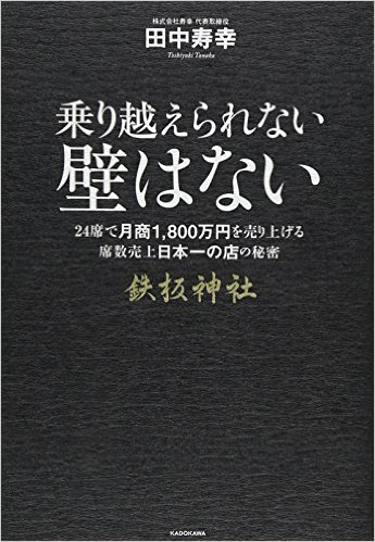 乗り越えられない壁はない 24席で月商1800万円売り上げる席数売上日本一の店の秘密