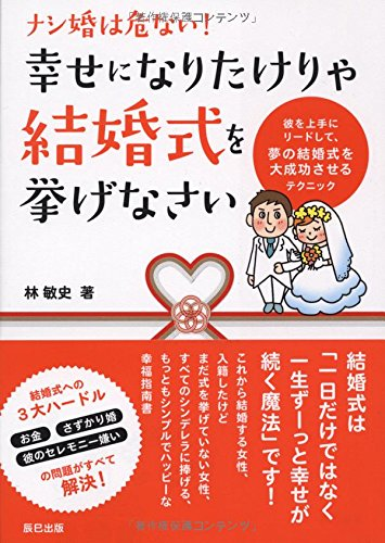 「ナシ婚」は危ない!幸せになりたけりゃ結婚式をあげなさい