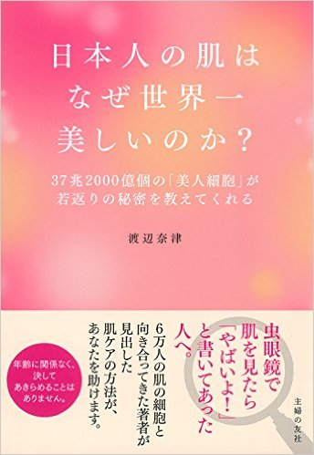 日本人の肌はなぜ世界一美しいのか?