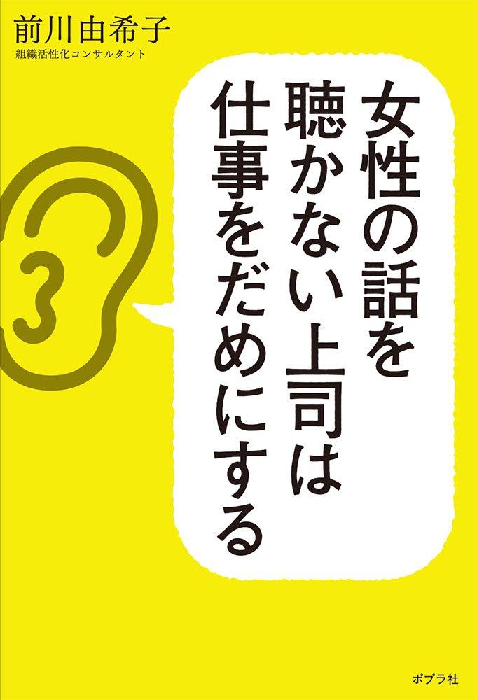 前川由希子