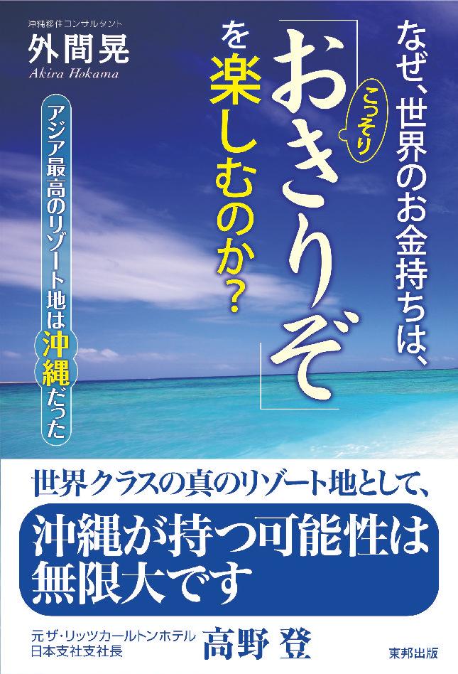 なぜ、世界のお金持ちは、こっそり「おきりぞ」を楽しむのか? ―アジア最高のリゾート地は沖縄だった