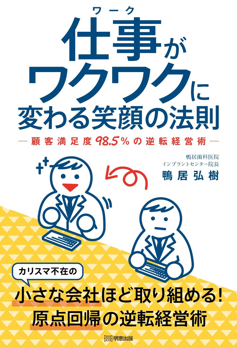 仕事がワクワクに変わる笑顔の法則 顧客満足度98.5%の逆転経営術