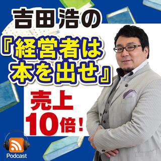 bnr-podcast-honwodase
