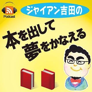 bnr-podcast-honwodashite