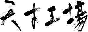 img-logo-tensaikojo