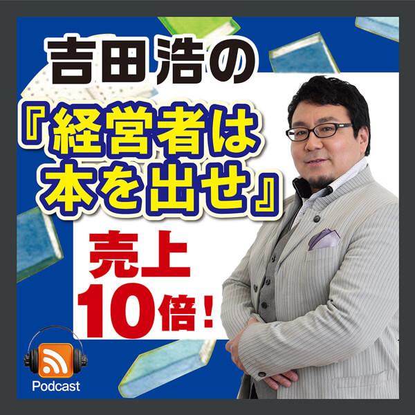 logo-podcast-keieishaha_honwodase