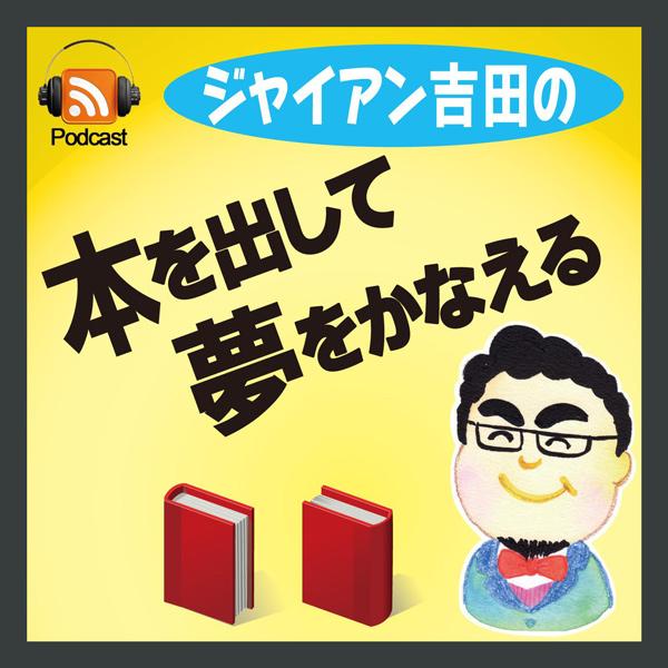 logo-podcast