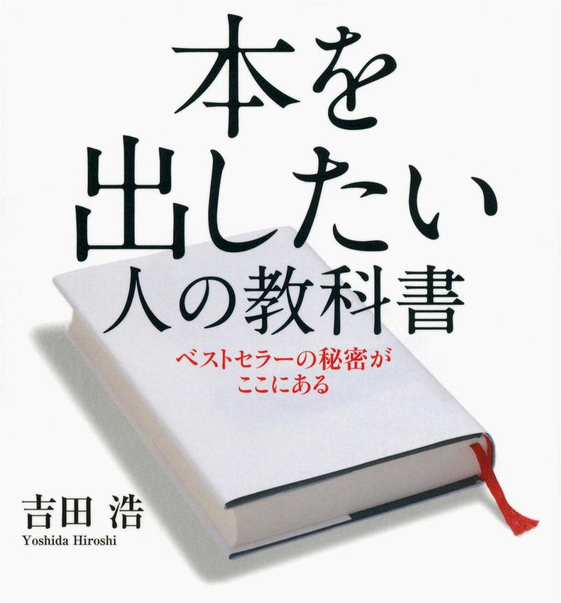img-book-hondashi1