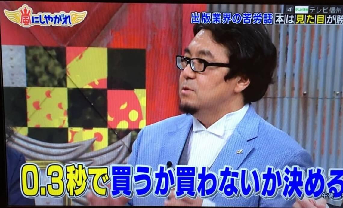 テレビ出演多数! NHK『首都圏ニュース』から『嵐にしやがれ』まで!