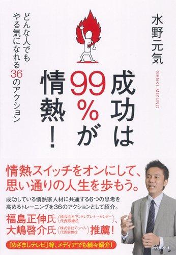 成功は99%が情熱!