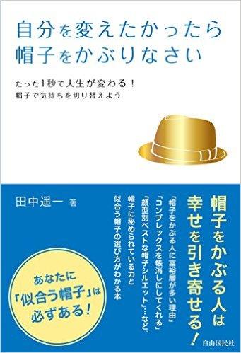 自分を変えたかったら帽子をかぶりなさい―たった1秒で人生が変わる!帽子で気持ちを切り替えよう