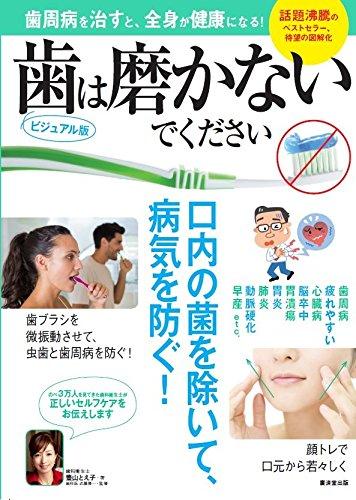 ビジュアル版 歯は磨かないでください