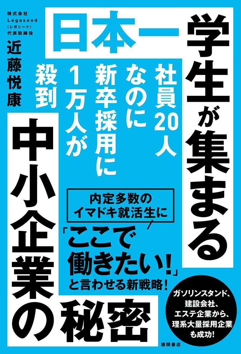 日本一学生が集まる中小企業の秘密─社員20人なのに新卒採用に1万人が殺到