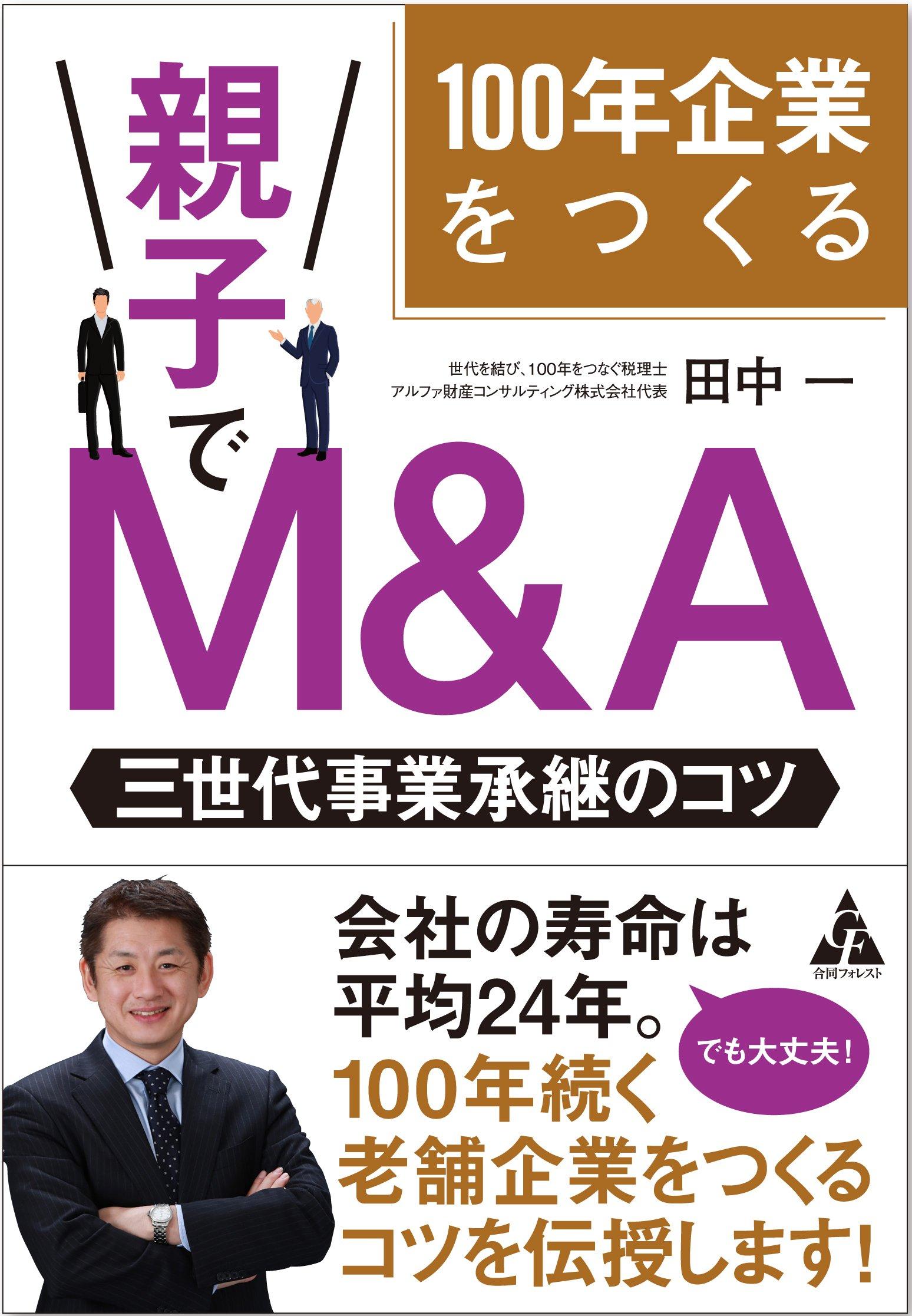 100年企業をつくる 親子でM&A ─三世代事業承継のコツ