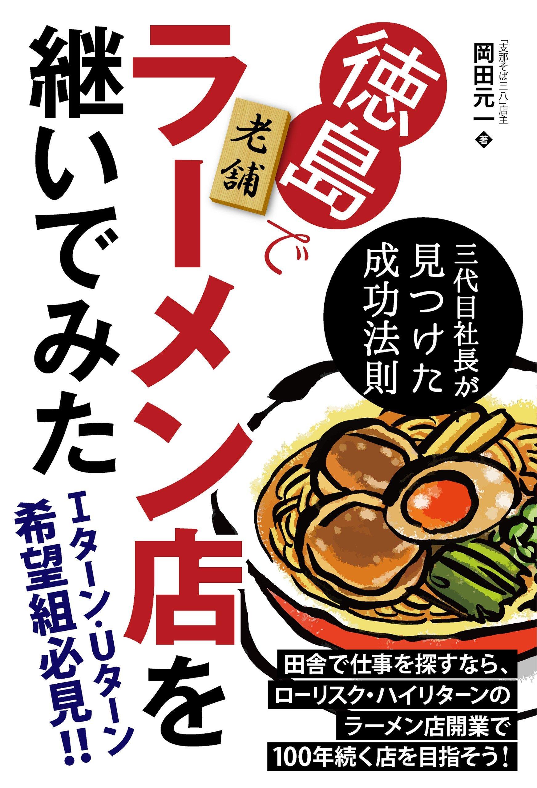 徳島で老舗ラーメン店を継いでみた ─三代目社長が見つけた成功法則