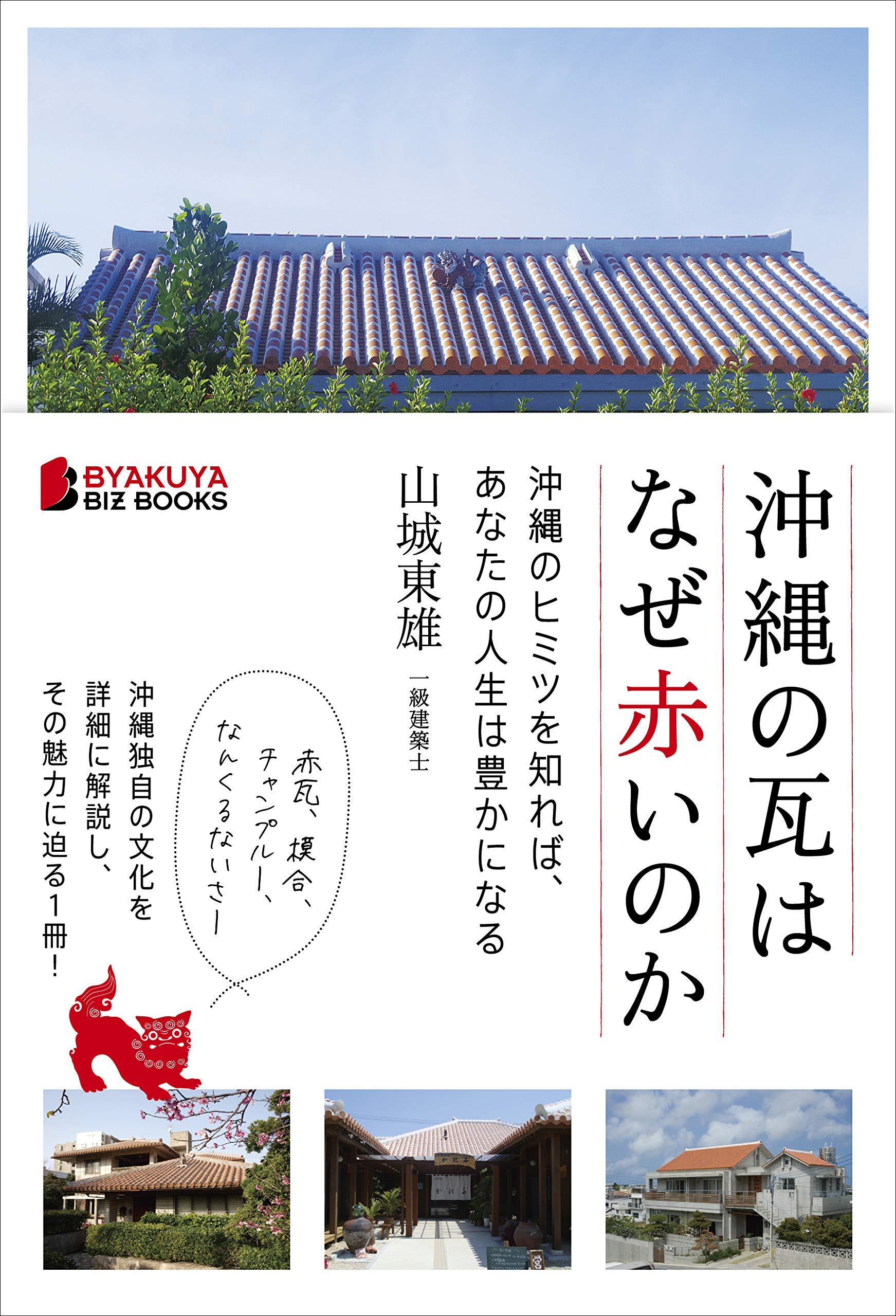 沖縄の瓦はなぜ赤いのか―沖縄のヒミツを知れば、あなたの人生は豊かになる