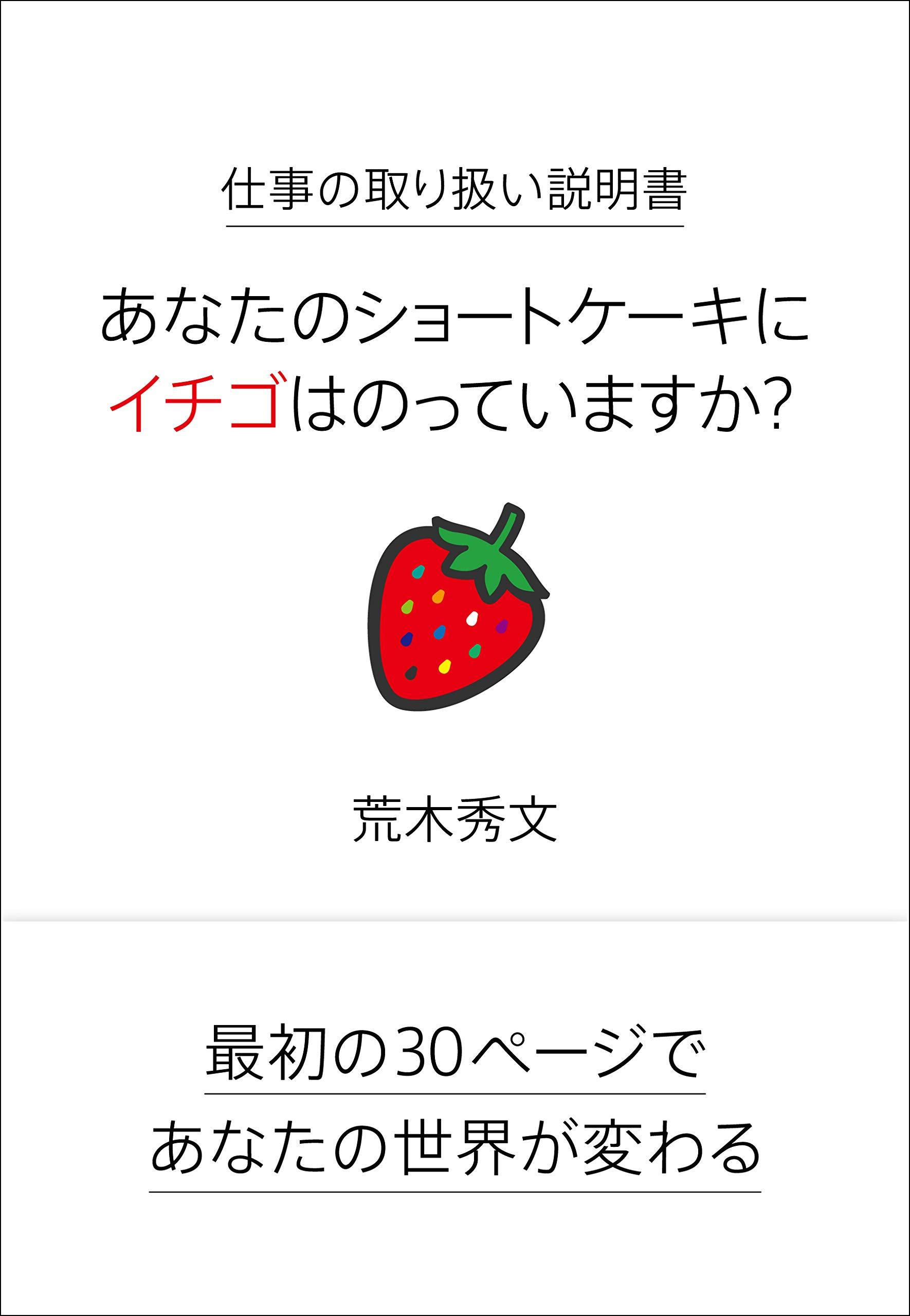 仕事の取り扱い説明書――あなたのショートケーキにイチゴはのっていますか?