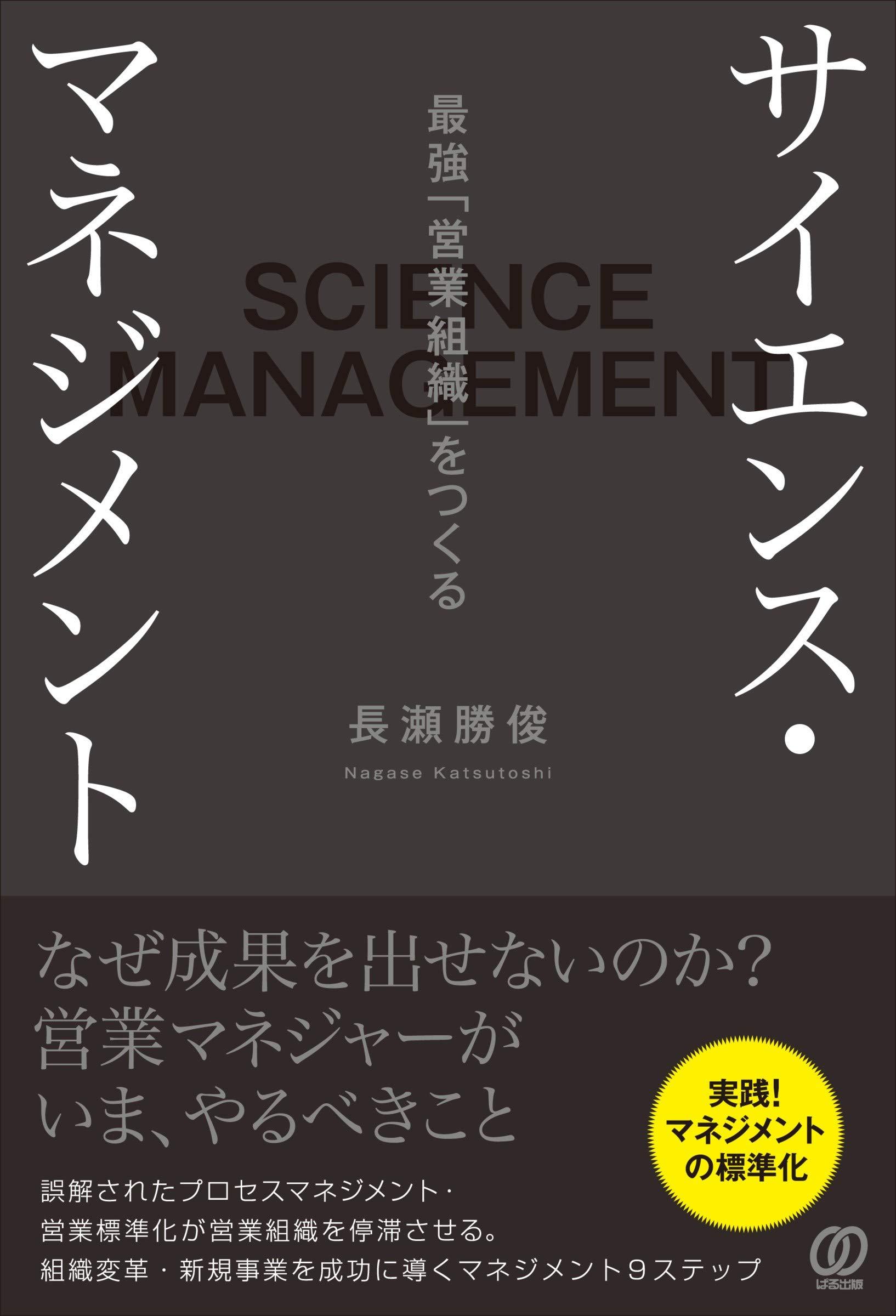 サイエンス・マネジメント ~最強「営業組織」をつくる~