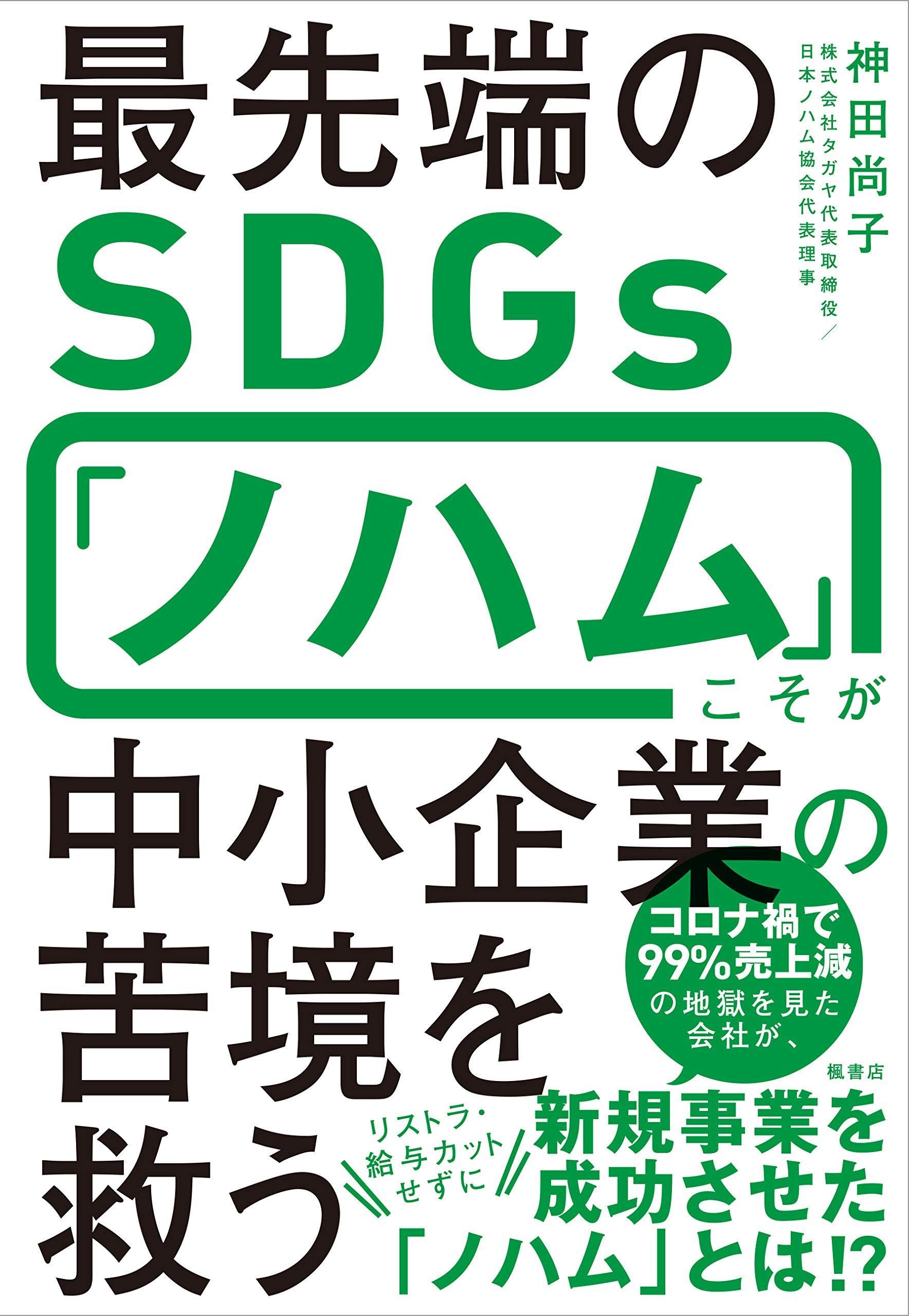 最先端のSDGs「ノハム」こそが中小企業の苦境を救う
