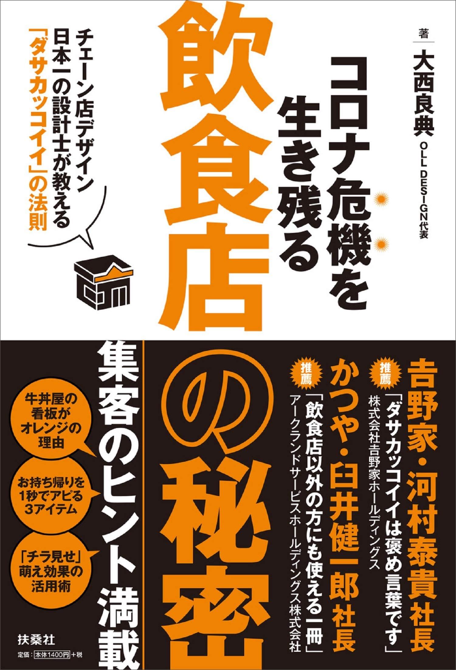 コロナ危機を生き残る飲食店の秘密~チェーン店デザイン日本一の設計士が教える「ダサカッコイイ」の法則~