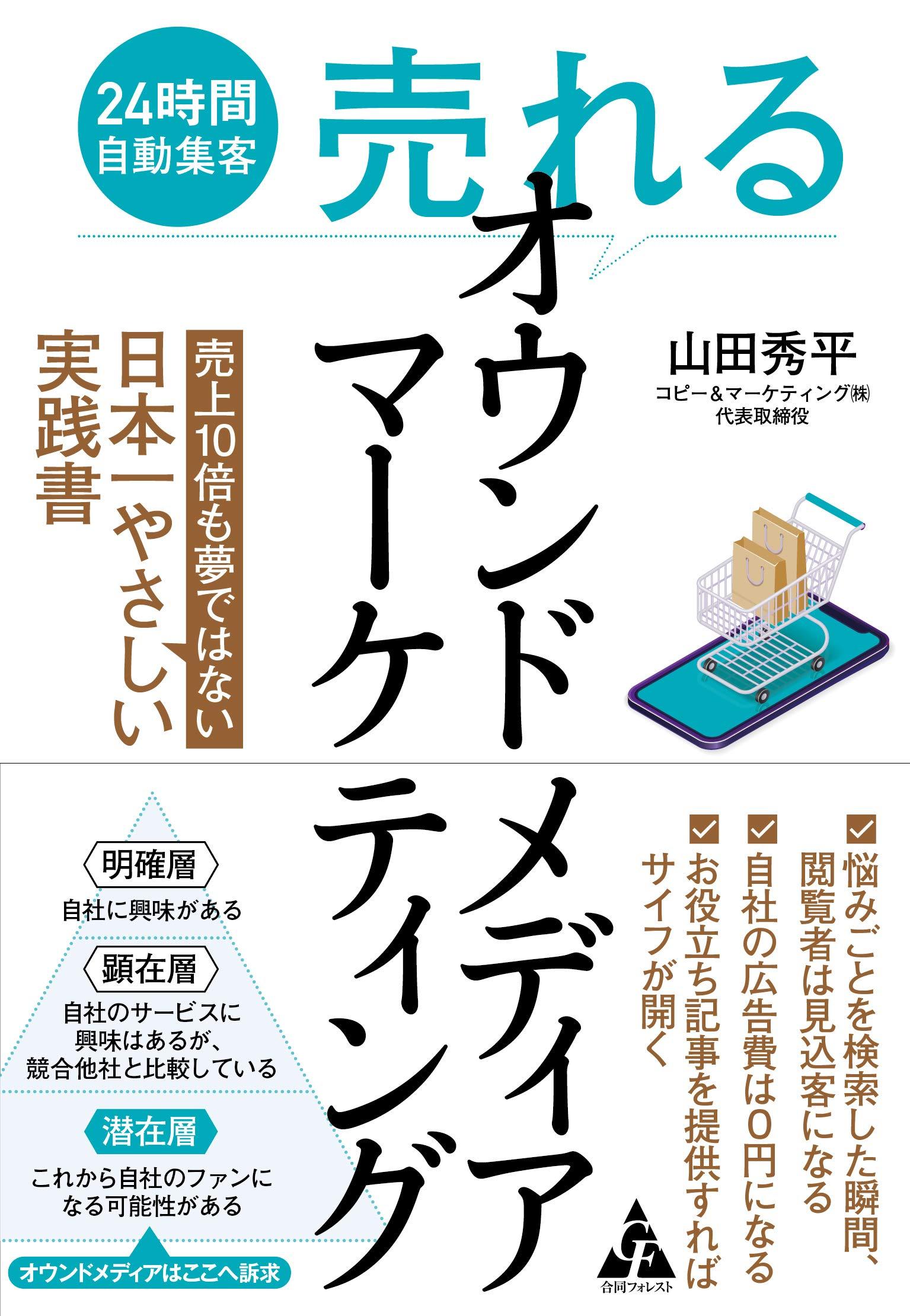 """""""売れる""""オウンドメディアマーケティング: 24時間自動集客"""