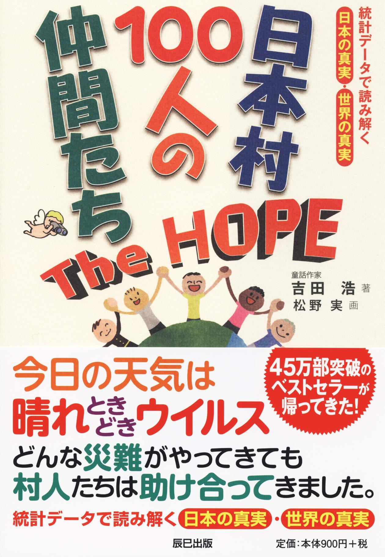 日本村100人の仲間たち -The HOPE-